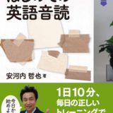 『はじめての英語音読』が英語超初心者に最適!!