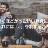 カタカナ発音には「ə(シュワ)」だ!驚くほどカッコイイ発音に!