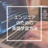 エンジニアのための英語学習方法